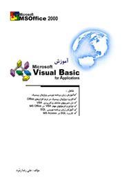 دانلود کتاب آموزش VBA در MS office