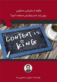 دانلود کتاب چگونه از بازاریابی محتوایی برای رشد کسبوکارمان استفاده کنیم؟