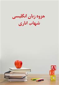 دانلود کتاب جزوه زبان انگلیسی شهاب اناری