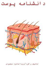 دانلود کتاب دانشنامه پوست