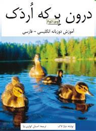 دانلود کتاب درون برکه اردک
