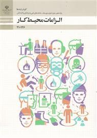 دانلود کتاب الزامات محیط کار