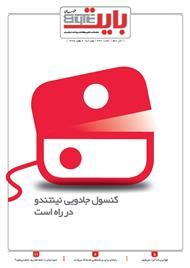 دانلود ضمیمه بایت روزنامه خراسان - شماره 446