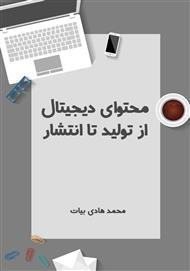 دانلود کتاب محتوای دیجیتال از تولید تا انتشار
