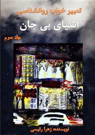دانلود کتاب تعبیر خواب روانشناسی اشیای بیجان - جلد سوم