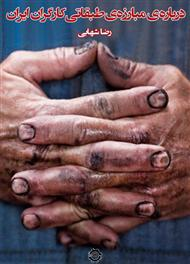 دانلود کتاب درباره مبارزه ی طبقاتی کارگران ایران