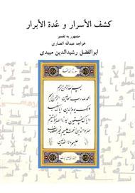 دانلود کتاب کشف الاسرار و عده الابرار (قدیمیترین تفسیر عرفانی قرآن)