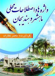 دانلود کتاب اصطلاحات محلی ماهشهر و هندیجان