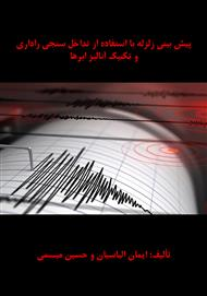 دانلود کتاب پیش بینی زلزله با استفاده از تداخل سنجی راداری و تکنیک آنالیز ابرها