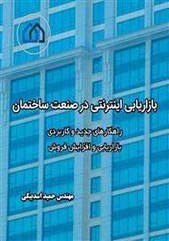 دانلود کتاب بازاریابی اینترنتی در صنعت ساختمان