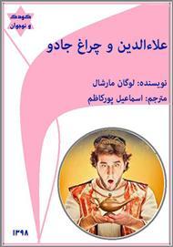 دانلود کتاب علاءالدین و چراغ جادو