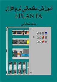 دانلود کتاب آموزش نرم افزار Eplan p.8