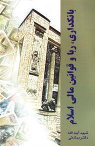 دانلود کتاب بانکداری، ربا و قوانین مالی اسلام