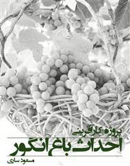 دانلود کتاب پروژه کارآفرینی احداث باغ انگور