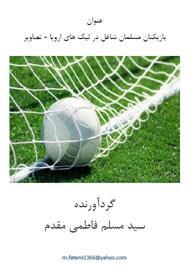 دانلود کتاب بازیکنان مسلمان شاغل در لیگ های اروپا