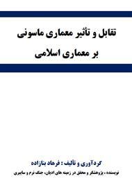 دانلود کتاب تقابل و تأثیر معماری ماسونی بر معماری اسلامی
