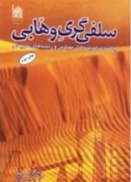 دانلود کتاب سلفی گری وهابی