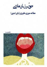 دانلود کتاب حق بر زبان مادری: مطالعه موردی کوردی ایلامی (جنوبی)