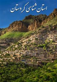 دانلود کتاب استان شناسی کردستان