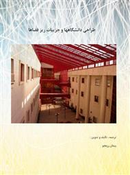 دانلود کتاب طراحی دانشگاه ها و جزییات ریز فضاها