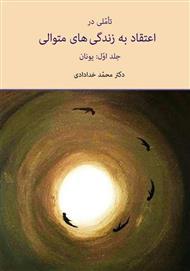 دانلود کتاب تاملی در اعتقاد به زندگیهای متوالی - جلد اول: یونان