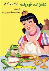 دانلود کتاب شاهزاده قورباغه
