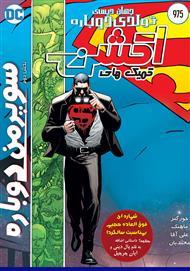 دانلود کتاب سوپرمن دوباره - قسمت دوم
