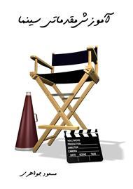 دانلود کتاب آموزش مقدماتی سینما