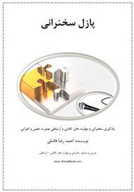 دانلود کتاب پازل سخنرانی