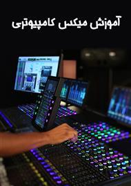 دانلود کتاب آموزش میکس کامپیوتری