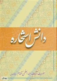 دانلود کتاب دانش استخاره - جلد سوم