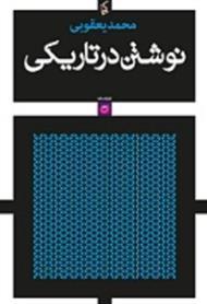 دانلود کتاب نمایشنامه نوشتن در تاریکی
