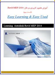 دانلود کتاب آموزش جامع نرم افزار Autodesk Revit MEP 2014 - قسمت سوم