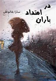 دانلود کتاب رمان در امتداد باران