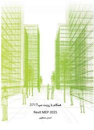 دانلود کتاب رویت مپ 2015 (Revit MEP 2015)