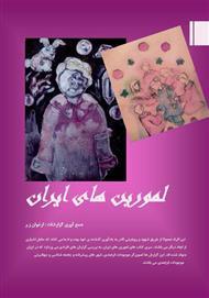 دانلود کتاب لمورینهای ایران
