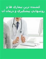 دانلود کتاب کشنده ترین بیماری ها و روش های پیشگیری از آن