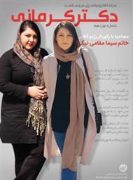 دانلود مجله الکترونیکی سلامت دکتر کرمانی - شماره 19