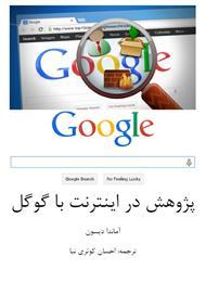دانلود کتاب پژوهش در اینترنت با گوگل