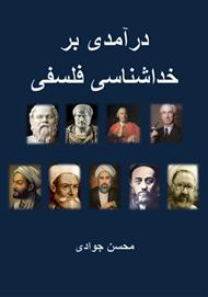 دانلود کتاب درآمدی بر خداشناسی فلسفی