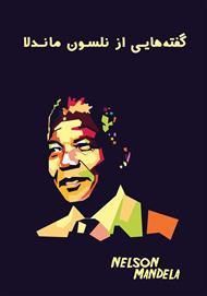 دانلود کتاب گفتههایی از نلسون ماندلا