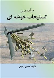 دانلود کتاب درآمدی بر تسلیحات خوشهای