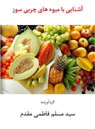 آشنایی با میوه های چربی سوز