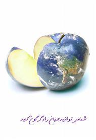 دانلود کتاب شما می توانید جهان را دگرگون کنید!