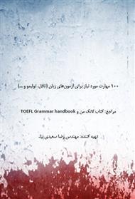 دانلود کتاب 100 مهارت مورد نیاز برای آزمون های زبان (تافل، تولیمو و ...)