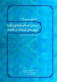 دانلود کتاب بررسی اجمالی موانع برآورد سهم بخش فرهنگ در اقتصاد