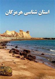 دانلود کتاب استان شناسی هرمزگان