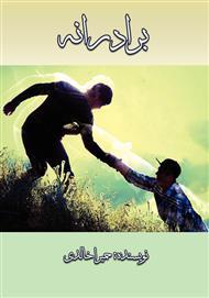 دانلود کتاب رمان برادرانه