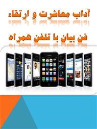 دانلود کتاب آداب معاشرت و ارتقاء فن بیان با تلفن همراه