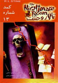 دانلود کتاب رمان کمد شماره 13
